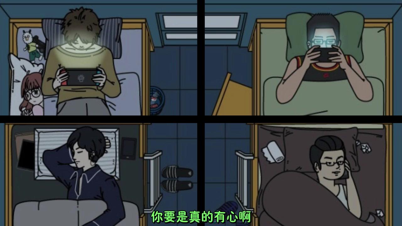 【月声中配】关于男大学生寝室熄灯之后的社会研究