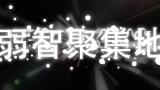 守望先锋娱乐赛 2016.7.31 1队VS2队