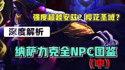 【OVERLORD】强度超越安兹? 全歼1200玩家?纳萨力克有多少逆天的NPC?(中)