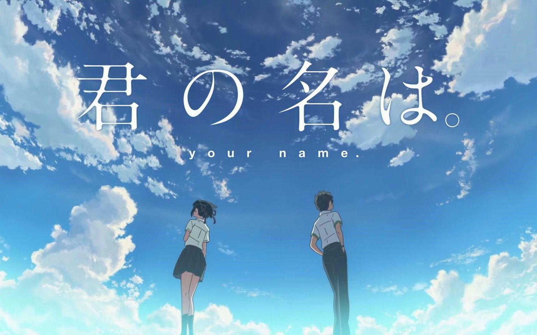 你的名字 1080p 网盘