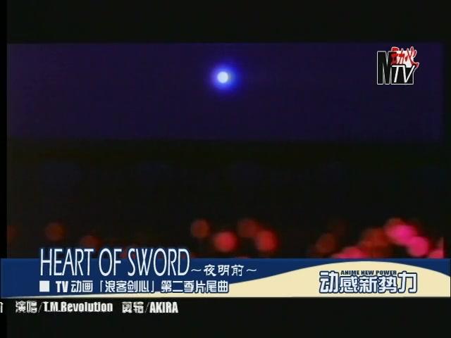 【浪客剑心·动心MTV】西川贵教~Heart of Sword·夜明前~日语无字·TV剪辑版