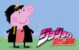 【某小赤】用JOJO的方式打开小猪佩奇