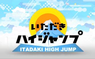 [2017.06.14]【hey say jump】攻顶high jump