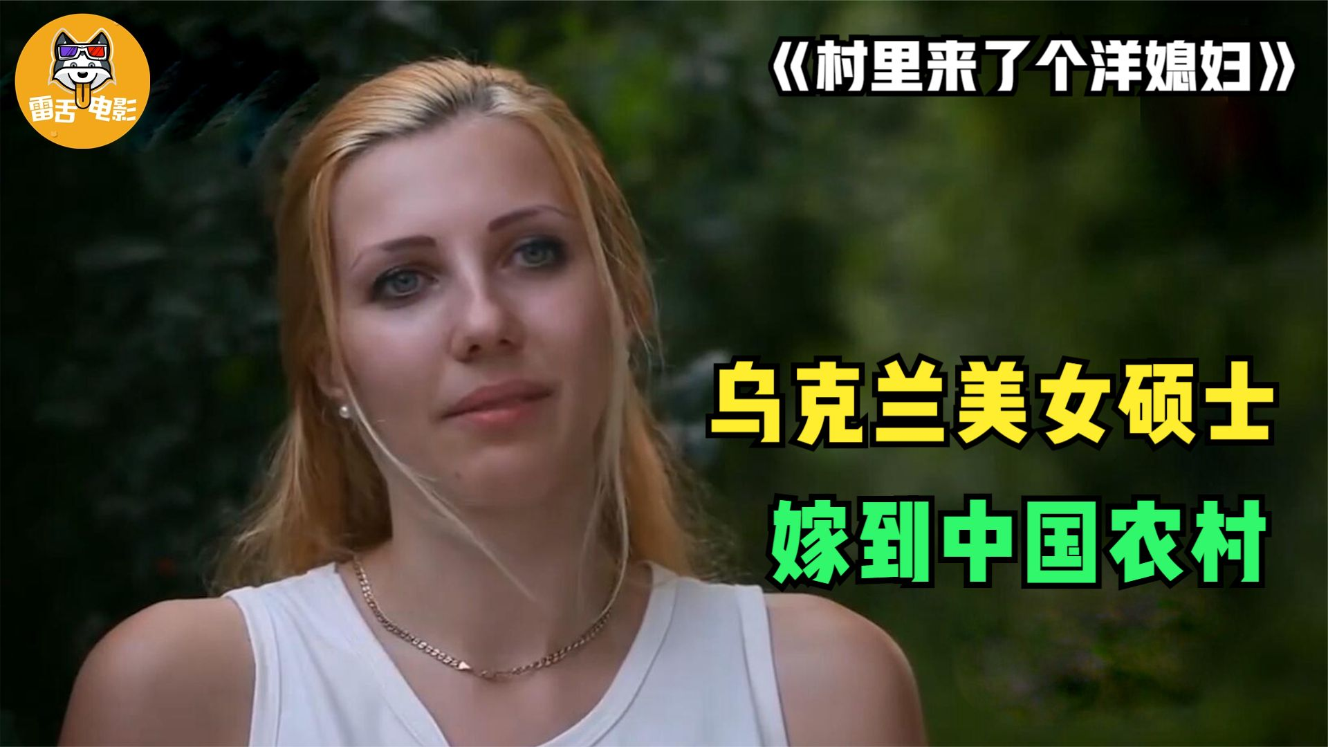乌克兰美女硕士,远嫁河南农村,却遭中国婆婆嫌弃!纪录片