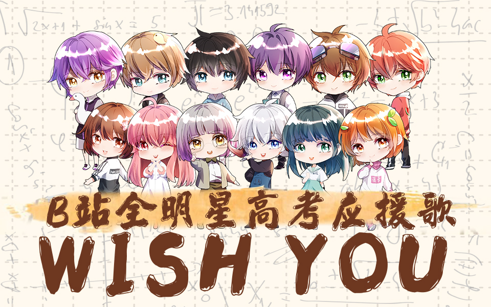 【B站全明星给你加高考高分buff】Wish you(KB/三无/茶理理/哦漏/萧忆情/西瓜/hanser/小缘/双笙/少恭/YUKIri/菠萝)