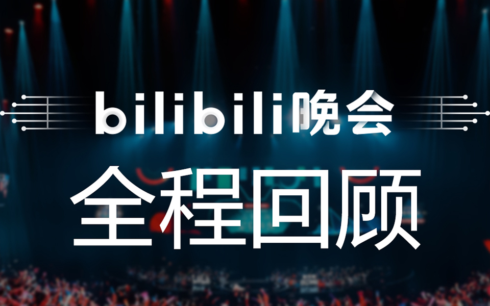 高燃舞台演绎B站最美的夜【bilibili晚会全程回顾】