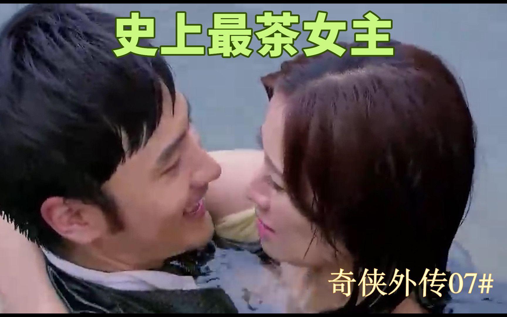 史上最茶女主:奇侠外传07