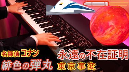 【Animenz】名侦探柯南:绯色的弹丸 - 永远的不在场证明 钢琴