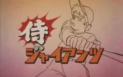 【480P/DVDRip】【魔投手 Samurai Giants】【1973年】【46+SP集全】【日语无字】