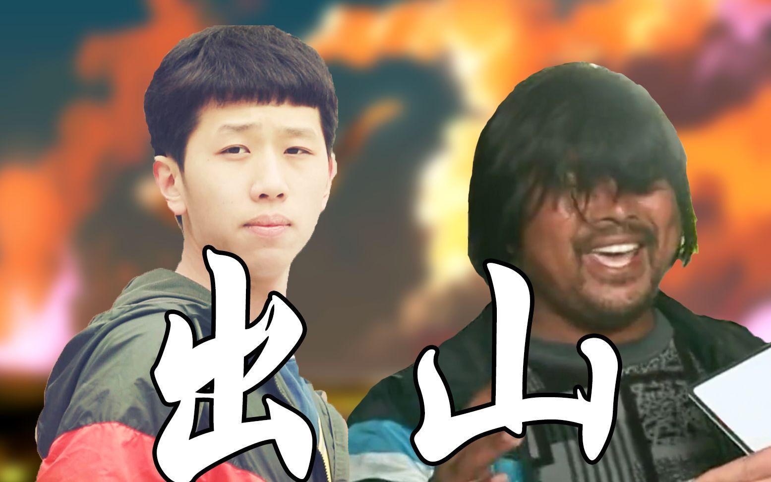 【王境泽×面筋哥】出山