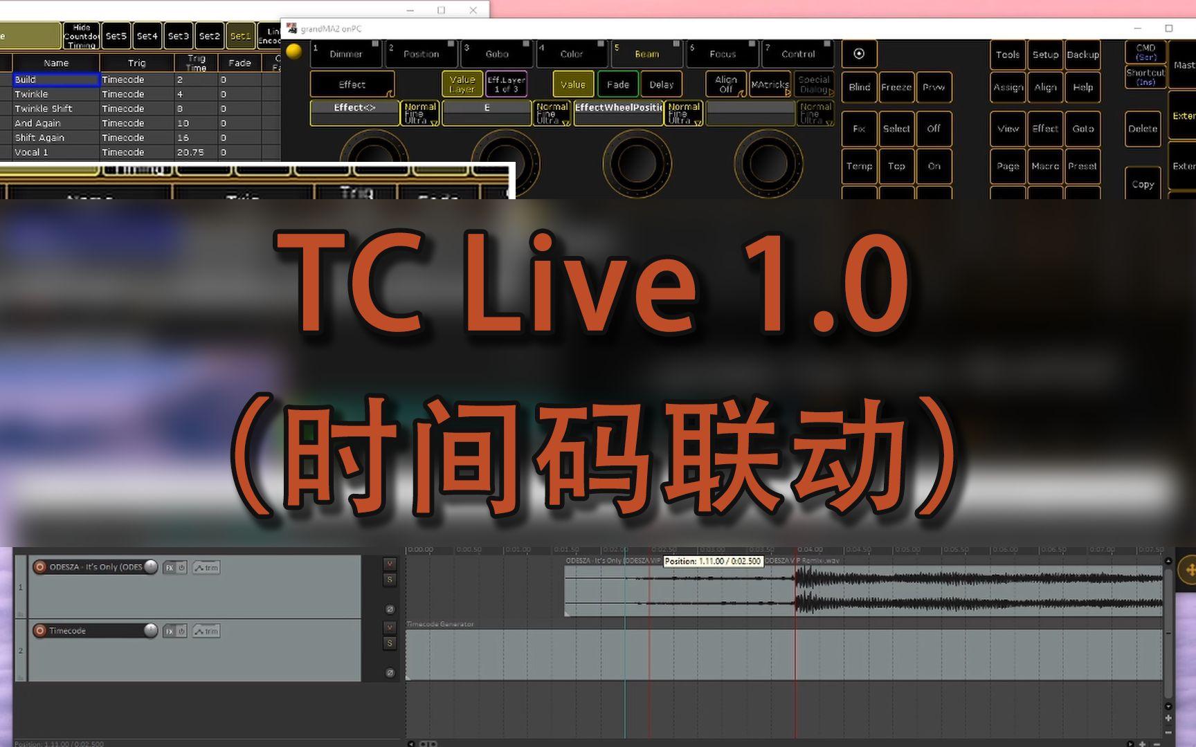 TC Live(时间码联动)1.0