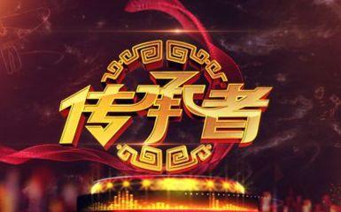 【戏曲相关】传承者 第2季 中国意象 戏曲相关cut(请自行手动16:9)