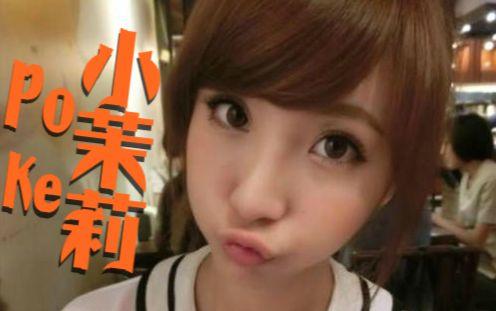 【台湾小茉莉poke第四季】ep10林舒语的乐高复仇者联盟大挑战【酷瞧10