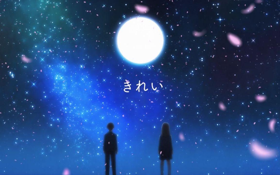 【翻唱】月色真美【弘子】
