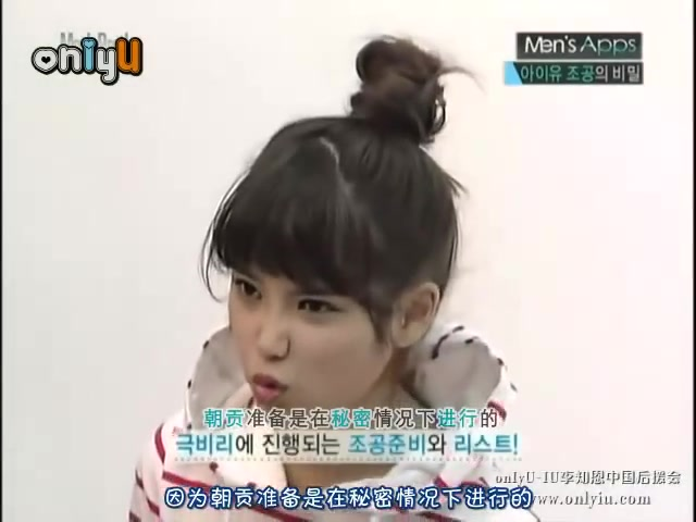【IU】110218 Men's Apps IU Cut 2 [onlyU字幕组]