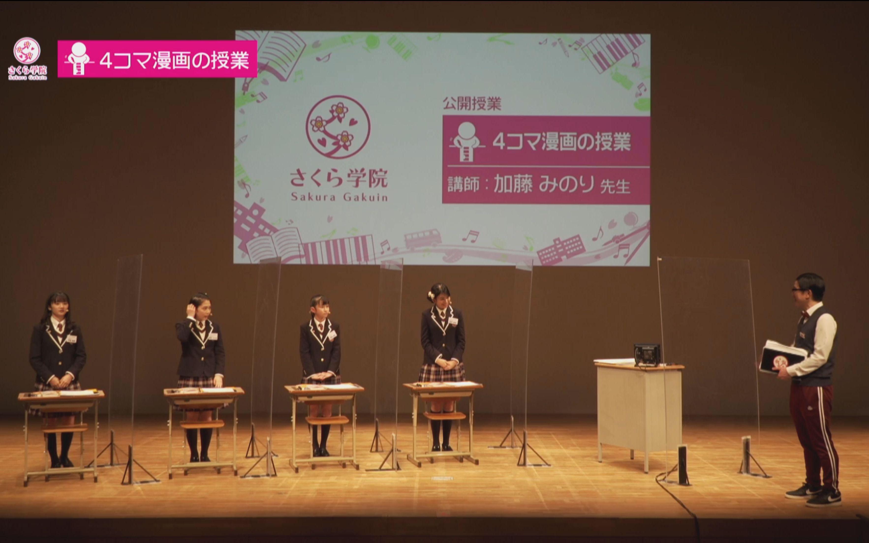 さくら学院 公開授業「4コマ漫画の授業」3時限目 Manga3