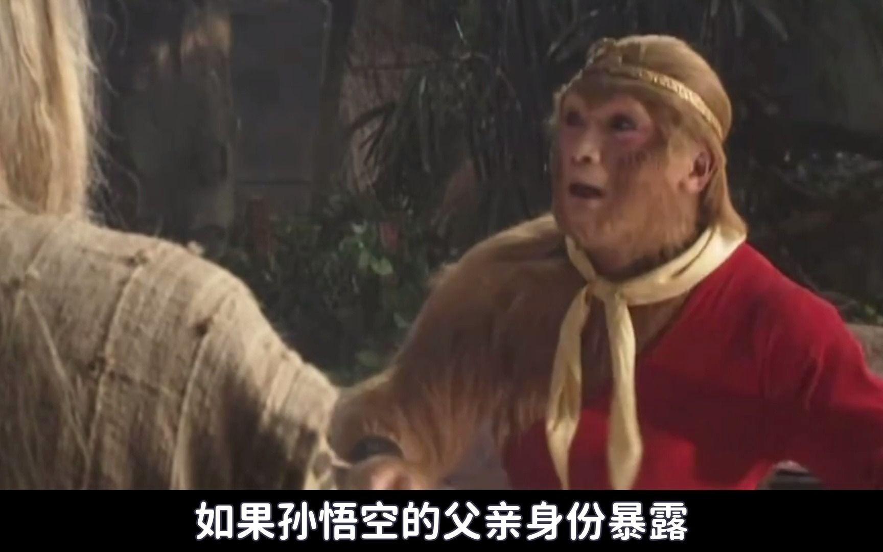 【西游记】孙悟空的父亲遭曝光?让玉帝惧怕,让如来尊敬,连观音都后悔了!