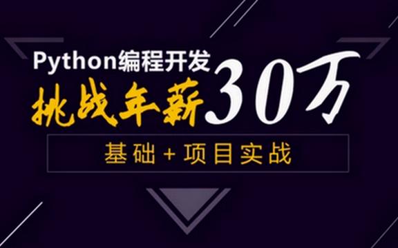 python入门学习视频教学用Python开发一个小型区块链集群_3