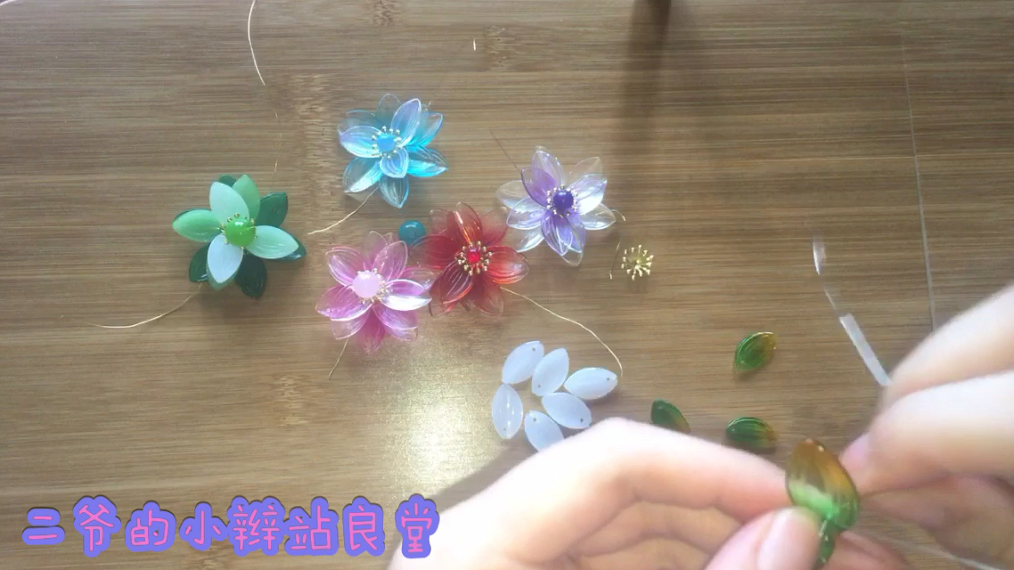 【发簪教程】立体旋转莲花的绑法~竖孔花瓣的绑法!up主教你学会做发簪
