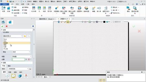 中望3D2015三维CAD教程第11课《工程图设计1》_标清机械CAD http://www.zwcad.com/product/mech.html