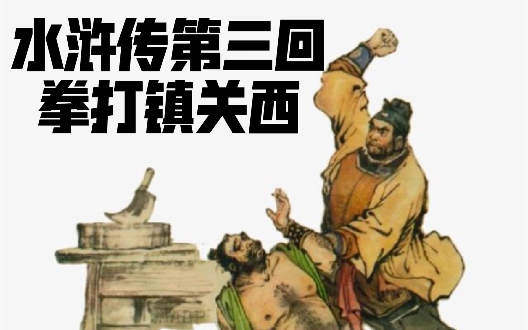 水浒4.3 第三回 史大郎夜走华阴县 鲁提辖拳打镇关西