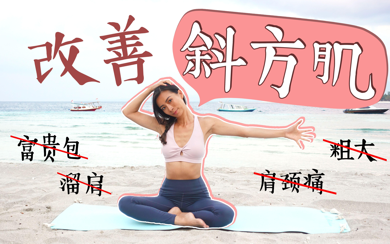 10分钟改善斜方肌粗大、溜肩圆肩富贵包、背厚、肩颈背疼痛、高低肩!【周六野Zoey】