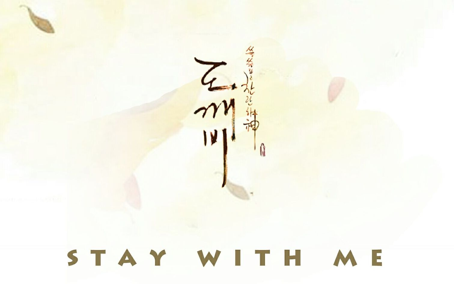stay with me(鬼怪ost)