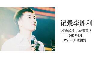 【BIGBANG】【李昇炫】记录李胜利(九月动态记录)