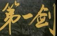 【武侠】第一剑【1967】[高清版] 喜新不厌旧