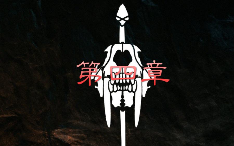 PC《孤岛惊魂:原始杀戮—野蛮纪元—史前一万年》专家级难度解说第四章:最强伙伴