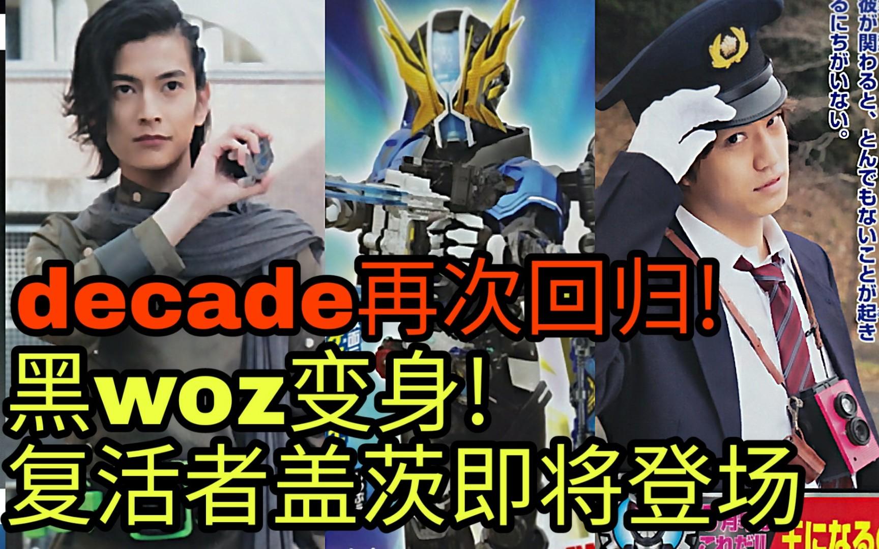 假面骑士ZIO decade小明再次回归 黑woz变身!复活者盖茨即将登场!