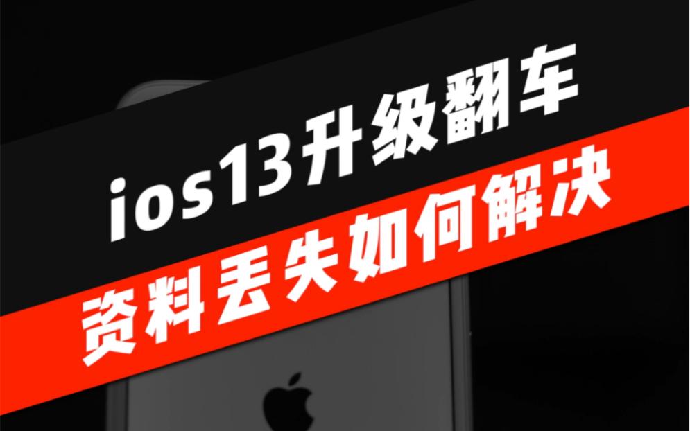 升级iOS13翻车如何能找回资料的方法