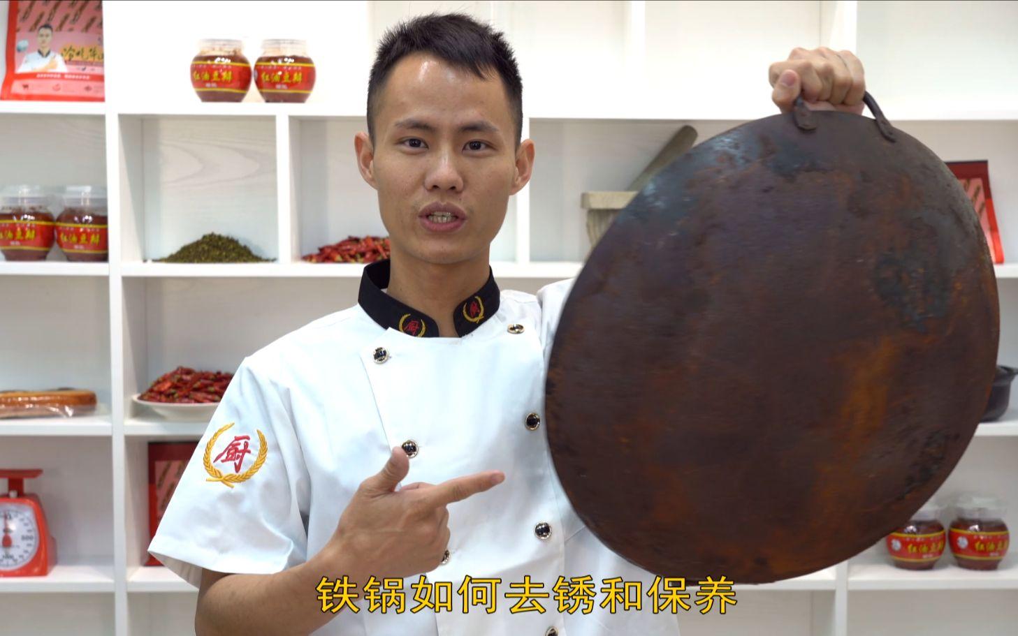 """厨师长教你:""""生锈的铁锅如何翻新"""",这个技巧很实用,先收藏了"""