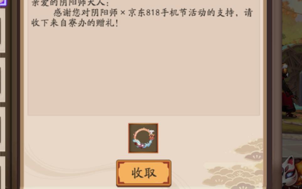 《阴阳师》新头像框京之绝舞免费领