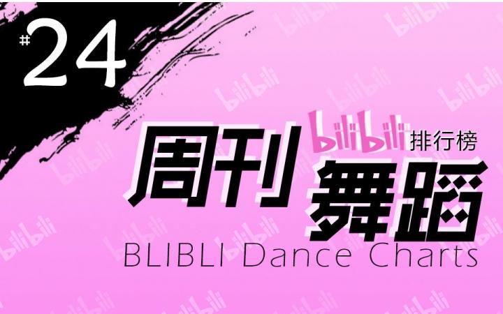 【周刊】哔哩哔哩舞蹈排行榜2015年8月第四周#24