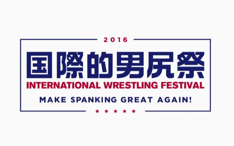 【cm】国际的男尻祭2016 -make spanking great again!-【粪晦日】