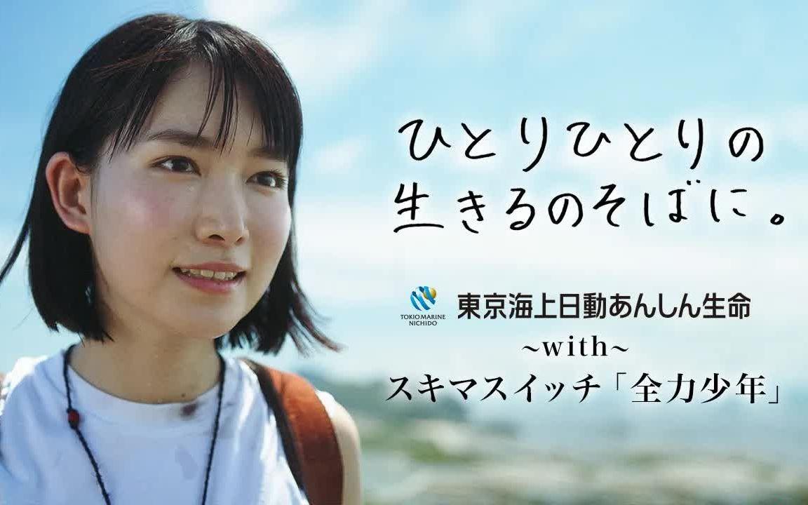 日動 東京 海上