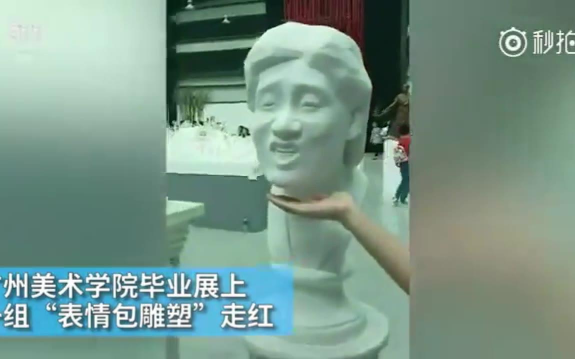 乌蝇哥雕塑走红图片
