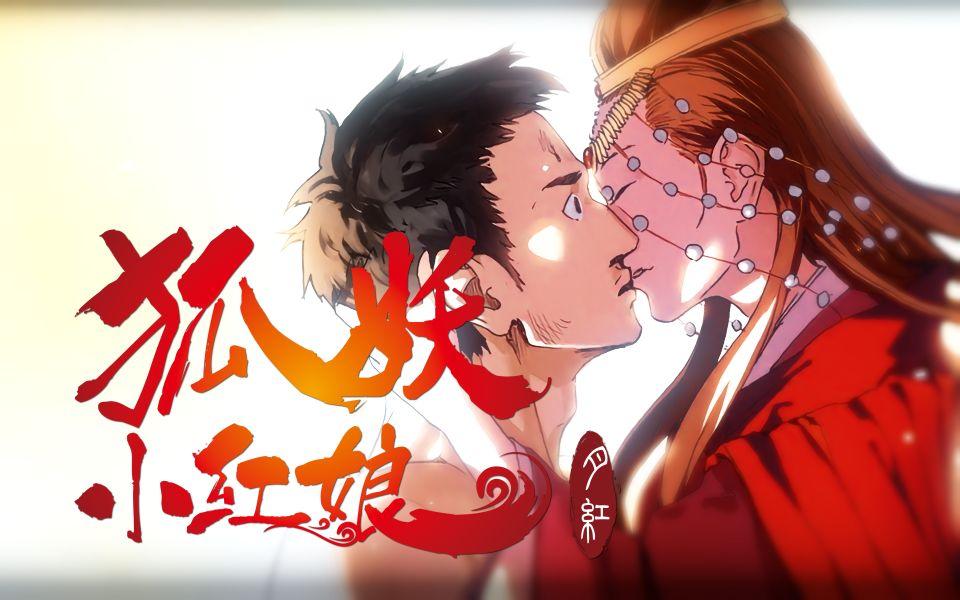 狐妖小红娘红月篇
