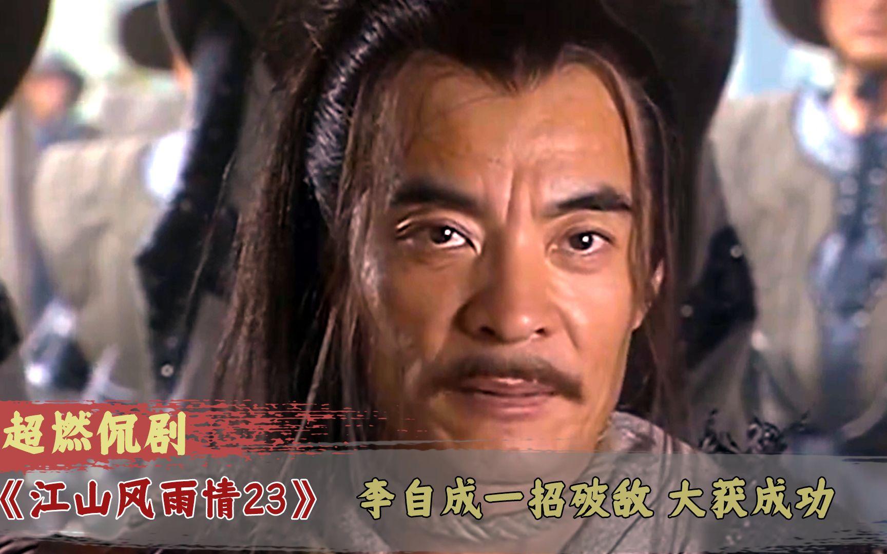 李自成一招破敌,农民起义军成功突围,逼得领军陈奇瑜自裁