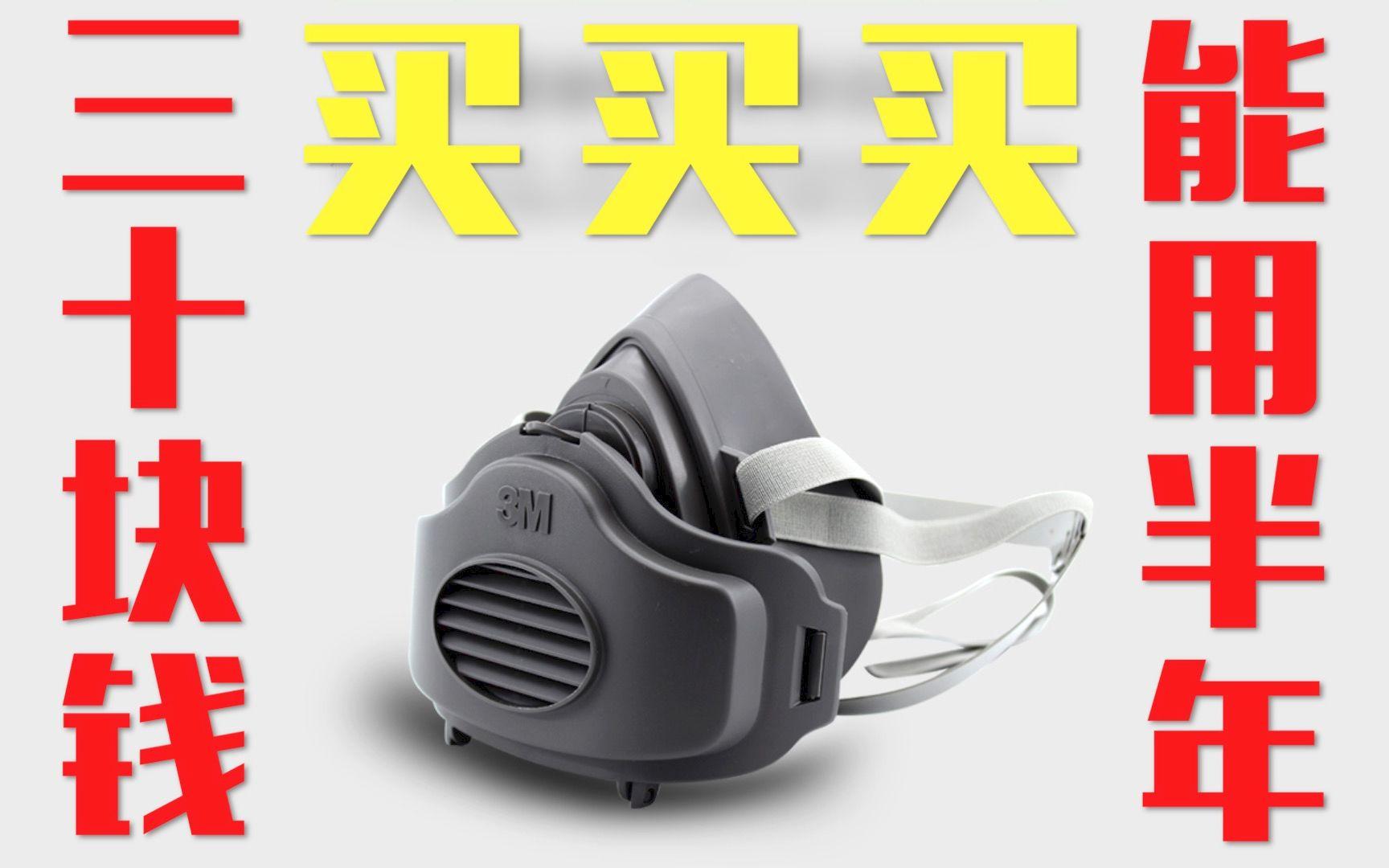 还在买天价n95口罩?防毒面具效果更好!价格是kn95口罩的十分之一 或许能够帮到你  武汉加油