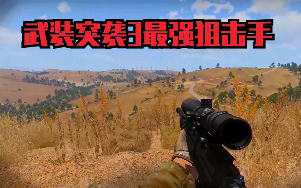 《Arma3》清真狙击手首发命中!强的一比