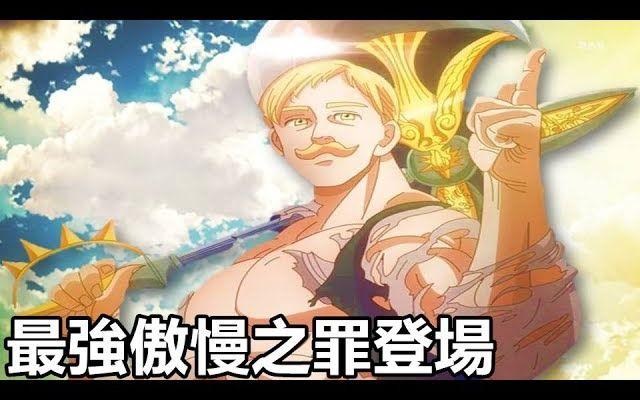 【七大罪 】 傲慢 vs 真实 / 迦兰的魔力临界突破 == 戒めの复活篇20