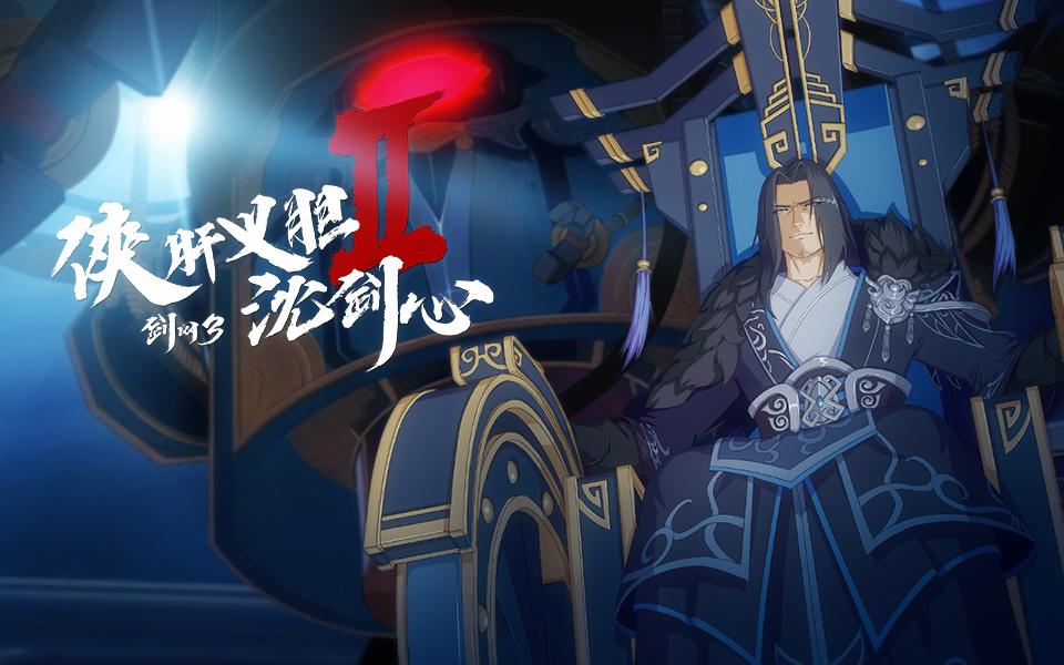 【独家】《剑网3·侠肝义胆沈剑心 第二季》 第5集:日轮疑云