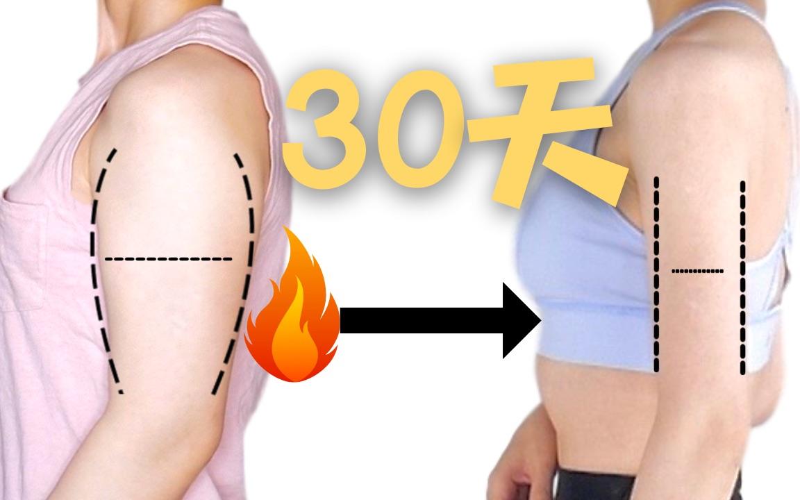 8分钟简单高效瘦胳膊运动,还能练出锁骨、直角肩,消除斜方肌|亲测一周见效,无器械,无需场地,站着做瘦手臂操!