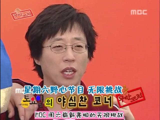 无限挑战20050423.黃牛vs人-拔河