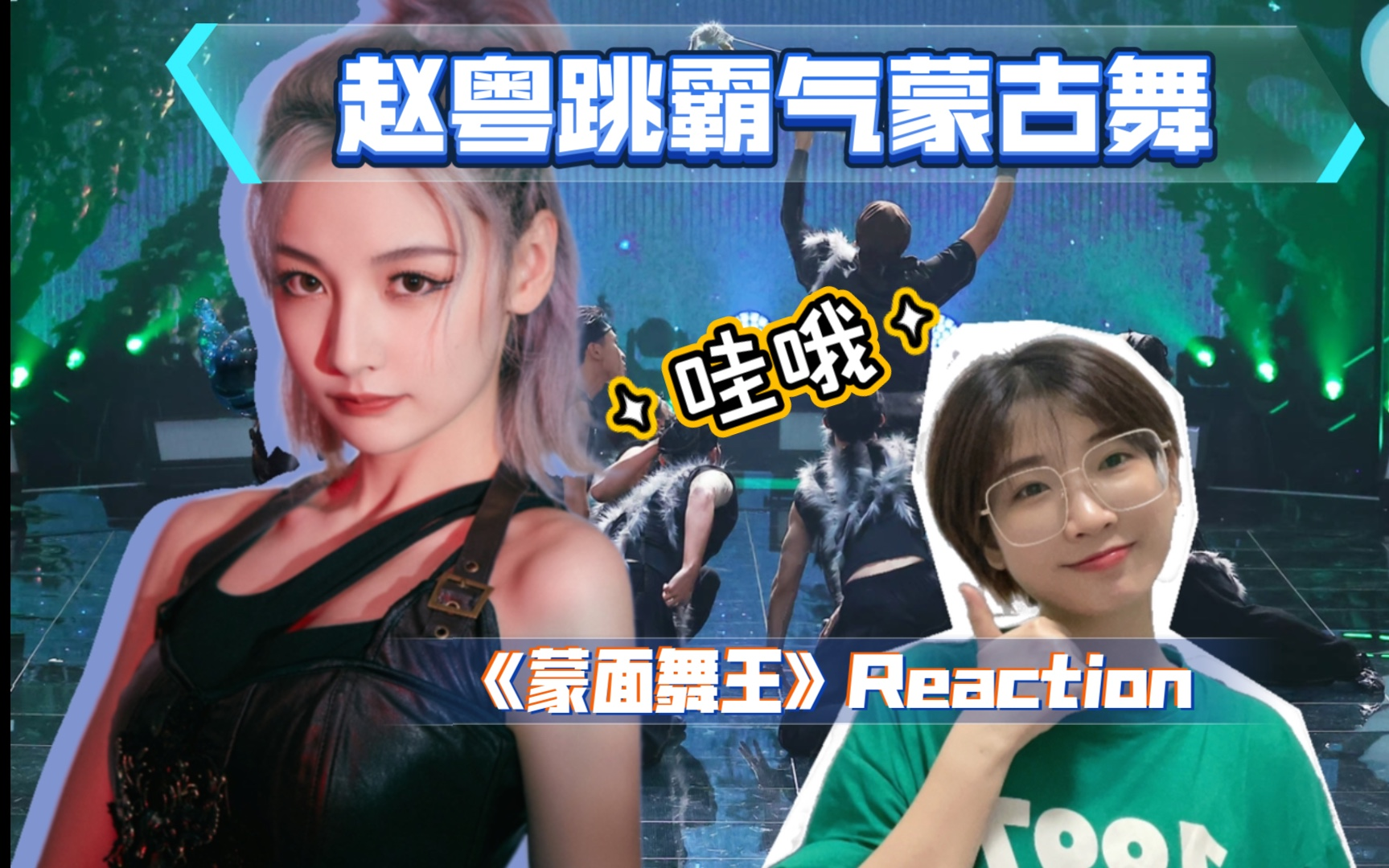 【蒙面舞王 Reaction】阔姐Aqua Queen 跳蒙古舞,赵粤不愧是舞蹈教资持有者!