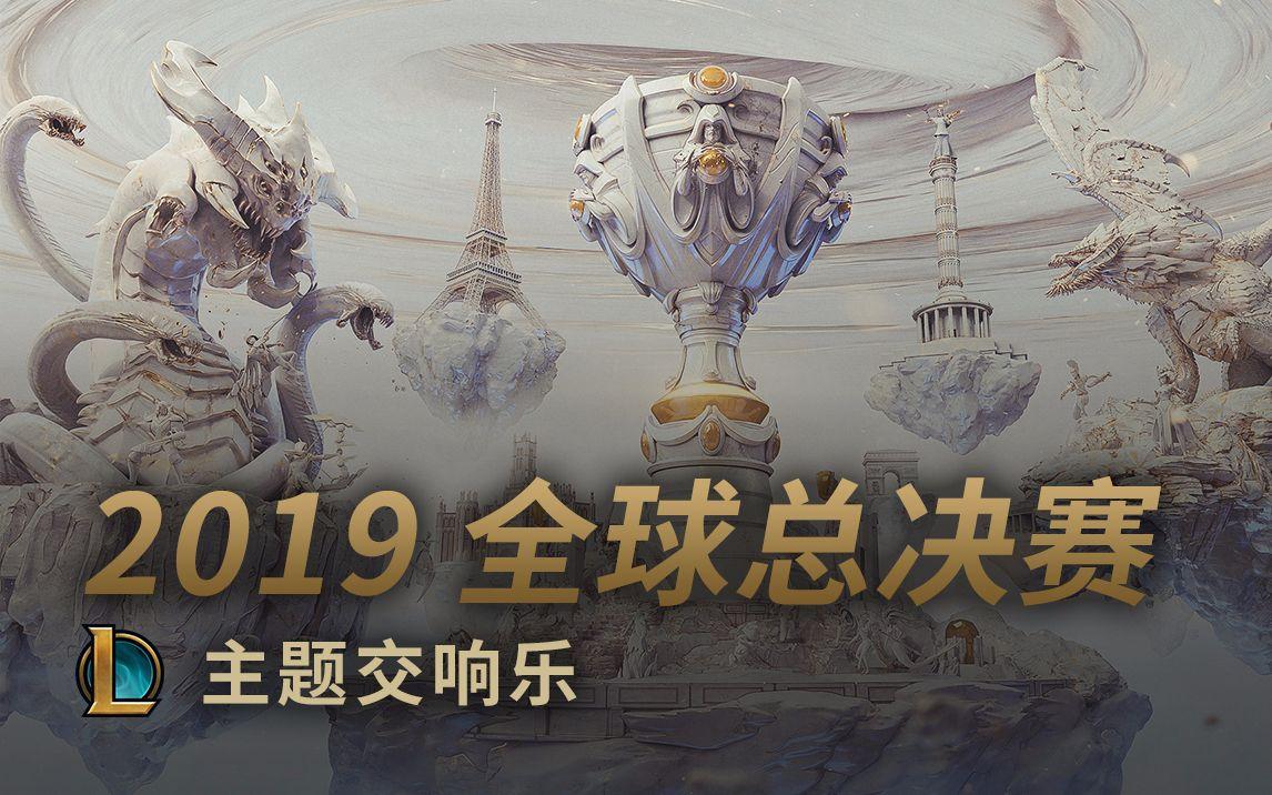 【英雄联盟】2019 全球总决赛主题交响乐