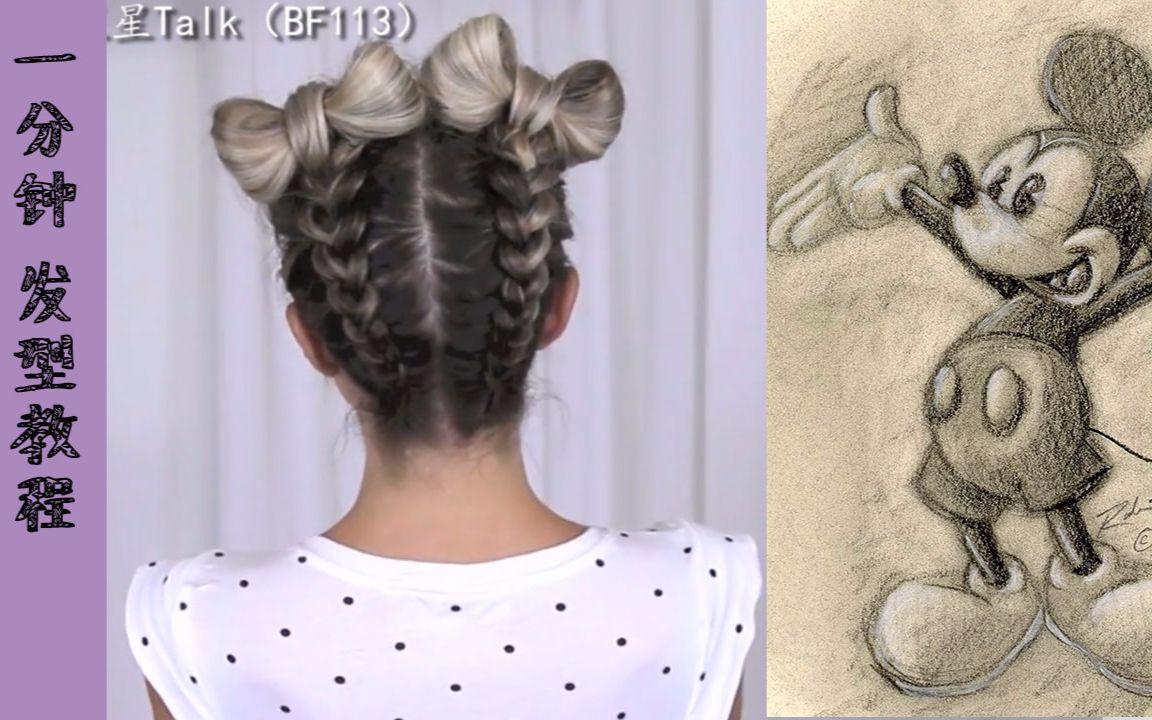 万圣节蝴蝶结米老鼠,发型编发,女生日常图片