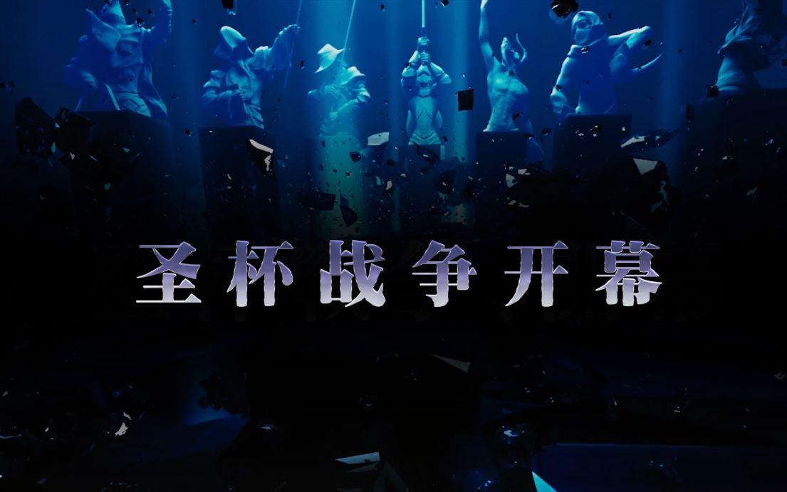 电影《命运之夜——天之杯:恶兆之花》终极预告片来袭!